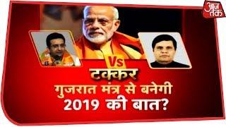 क्या गुजरात मंत्र से बनेगी 2019 की बात? देखिए Halla Bol Anjana Om Kashyap के साथ