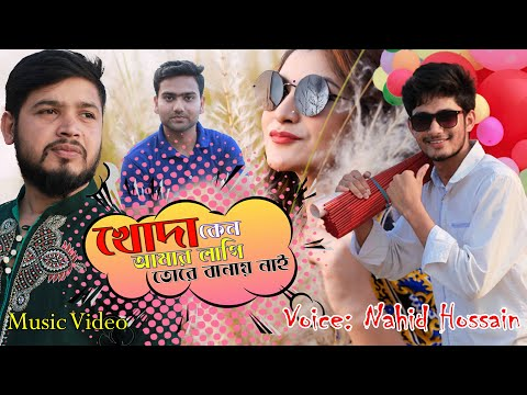 Khoda Keno Amar Lagi   খোদা কেন আমার লাগি   Nahid Hossain   Sad Song   Sabuj   Emon (2020)