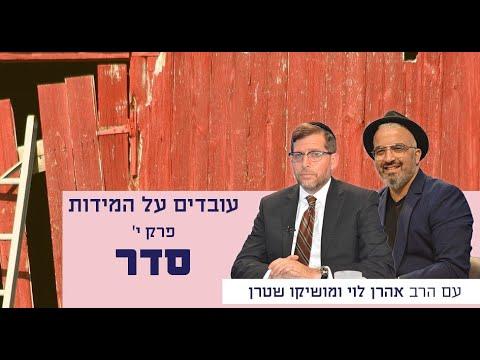 עובדים על המידות פרק י' - סדר - עם הרב אהרן לוי ומושיקו שטרן