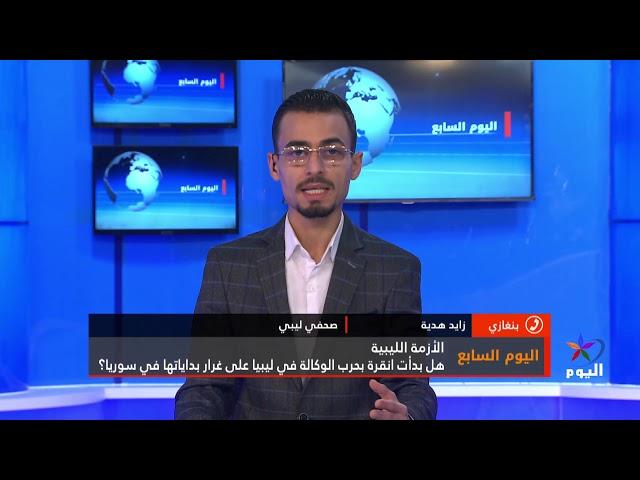 هل بدأت انقرة بحرب الوكالة في ليبيا على غرار بداياتها في سوريا؟
