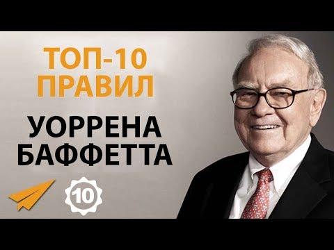 Правила успеха - Уоррен Баффет