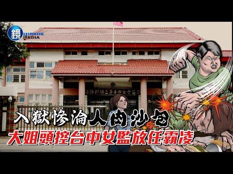 鏡爆時事 Ptt 護國神文 滿一週年 發文者身分曝光 Youtube