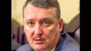 Игорь ГИРКИН - СТРЕЛКОВ: России нужна большая война с Украиной