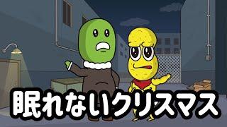 第16話「眠れないクリスマス /」オシャレになりたい!ピーナッツくん Season2