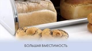 Хлебница Brabantia со сдвигающейся крышкой видеообзор