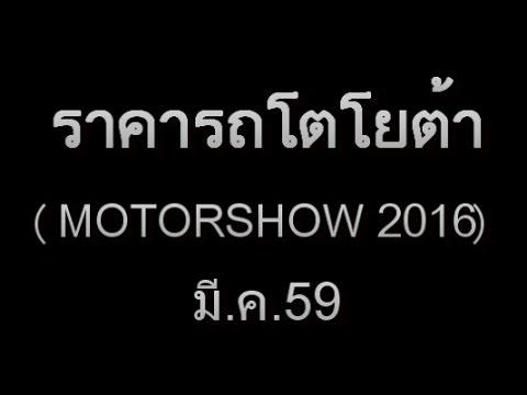 ราคารถยนต์โตโยต้า งาน Bangkok Motorshow 2016 (โบรชัวร์)