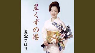 Hoshikuzu No Minato