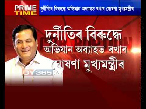APSC Scam    CM, Assam     Today    Zero tolerance against corruption and fraud