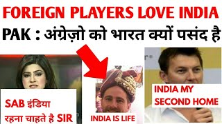 Pakistan is jealous of foreign players loving india | अंग्रेज़ भारत मे क्यों रहना चाहते है पाक