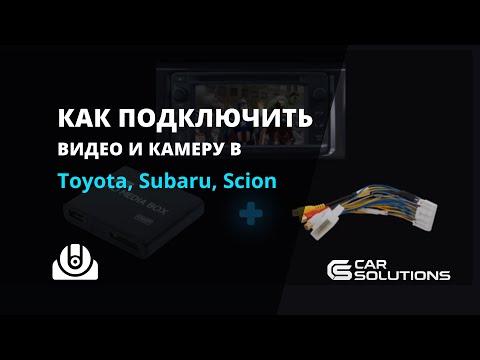Как подключить видео и камеру в Toyota, Subaru, Scion