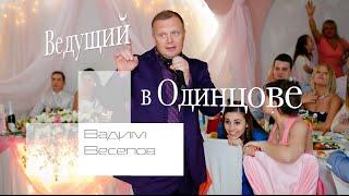 Одинцово, Ведущий поющий на корпоратив, юбилей, тамада на свадьбу, баянист в Одинцове