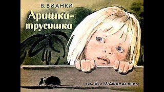 Диафильм В Бианки Аришка трусишка 1968