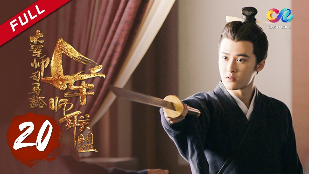 【ENG SUB】The Advisors Alliance【EP20】丨 China Zone
