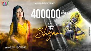 Ekadashi Special - Mere Shyam | मेरे श्याम सौंप दिया है अपनी जीवन कि नैया तुझे | Gudiya Vibha Mishra