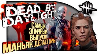 Dead By Daylight - ОНИ СДАЛИСЬ МАНЬЯКУ! - НИКТО НЕ МОЖЕТ СБЕЖАТЬ! -  САМЫЙ ЭПИЧНЫЙ ВЫПУСК!