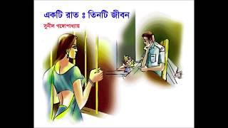 Ekti raat: tinti jibon    Sunil Gangopadhyay    সুনীল গঙ্গোপাধ্যায়