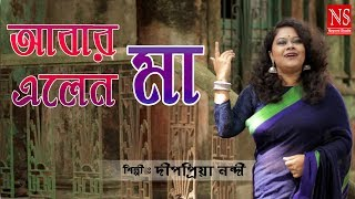 আবার এলেন মা Abar Elen Maa | Bengali Puja Song | Deeppriya Nandi | Nayomi Studio