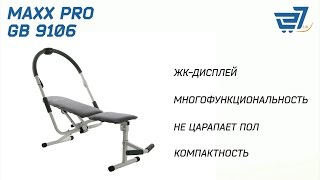 Тренажер Для пресса MaxxPro™ Аб Кінг GB9106 – 27.ua