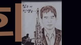 잊혀진계절(이용) 알토색소폰 부산성지음악동호회