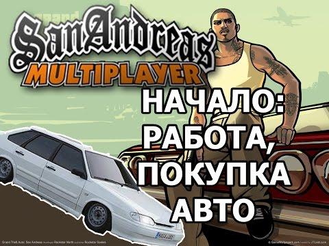 GTA San Andreas MultiPlayer: начало. Первая работа и машина