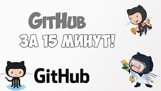 Изучение GitHub в одном видео уроке за 15 минут!