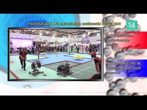 การแข่งขันหุ่นยนต์อาชีวศึกษา ABU Robocon 2018 - วันที่ 16 Jun 2018