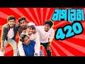 বাপ বেটা 420 -Dhaka Guyz | Bangla New Funny Video | Baap Beta 420