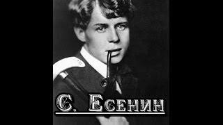 С. Есенин - Я обманывать себя не стану...