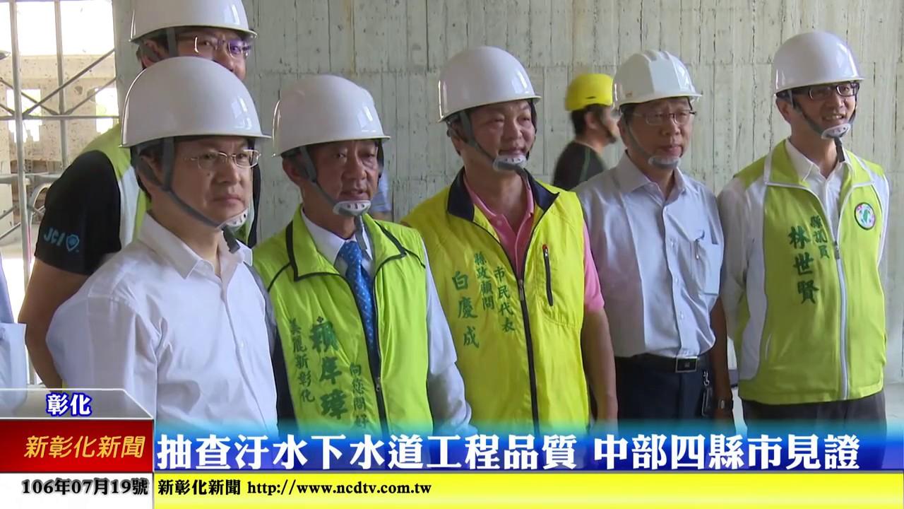 新彰化新聞20170719 抽查汙水下水道工程品質 中部四縣市見證
