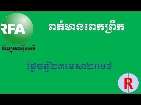 Radio Free Asia - Morning News On 23 April 2018| Daily Khmer news