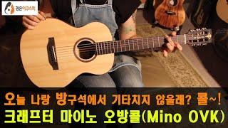 [크래프터기타] 크래프터 마이노 오방콜 기타 리뷰 (C…