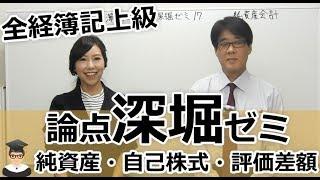 全経簿記上級論点深堀ゼミ(17純資産・自己株式・評価差額)視聴用