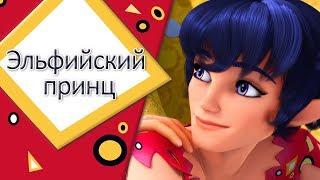 Эльфийский принц - музыкальный клип - мия и я🌺🎵🎶 🌺