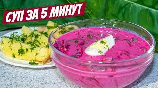 Бабушкин Рецепт Супа из КНИЖКИ СИБИРСКИЙ холодный борщ со свеклой на обед