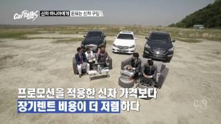 [카톡쇼S] 롯데렌터카(구 kt금호렌터카) 신차 장기렌터카 VS 할부구매 편