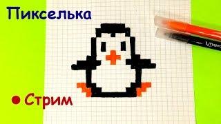 Стрим - Рисунки по Клеточкам - Как Рисовать Пингвина по Клеточкам