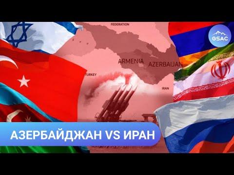 Причины конфронтации Ирана с Азербайджаном. Оценка экспертов