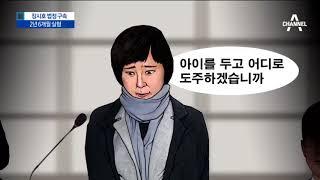 법원, '특검 도우미' 장시호도 법정구속