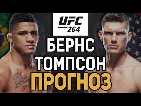СНОВА БУДЕТ ПЛАКАТЬ! Гилберт Бернс vs Стивен Томпсон / Прогноз к UFC 264