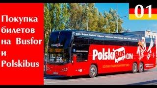 Покупаю билеты на автобус Киев-Варшава (busfor) Варшава-Берлин (polskibus)(, 2016-07-06T06:00:01.000Z)