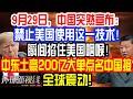 9月29日,中国突然宣布:禁止美国使用这一技术!瞬间掐住美国咽喉!中东土豪200亿大单点名中国接!全球震动!