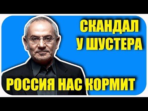 Политика. Шустер не ожидал такого от журналиста из Ровно. Россия нас кормит. Шок !!!