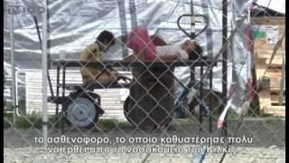 ΝΕΑ ΚΑΒΑΛΑ-ΚΕΝΤΡΟ ΦΙΛΟΞΕΝΙΑΣ ΠΡΟΣΦΥΓΩΝ(TV100-010616)