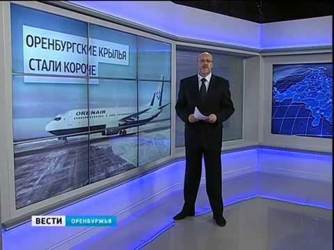 """""""Оренбургские авиалинии» начали оптимизацию штата и стратегии"""