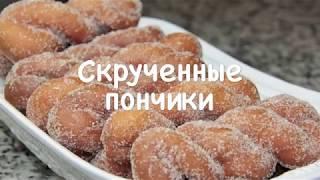 Скрученные пончики. Воздушные хрустящие пончики