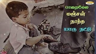 எனக்கென ஒருவரும் இல்லாமால் ⭐Enakena oruvarum ⭐ Sad tamil whatsapp song status 🌟