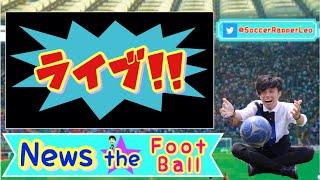 【ニュースtheフットボール】3/20の注目サッカーニュースを振り返ろう【Live】