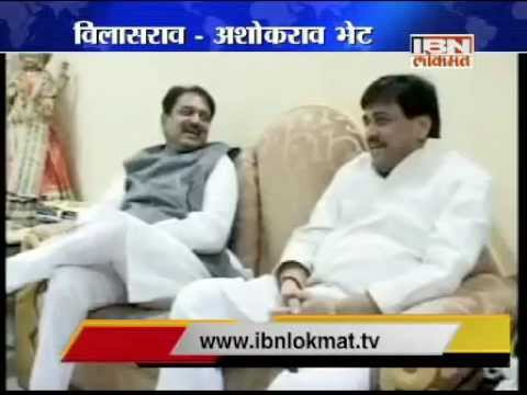 Vilasrao Deshmukh and Ashok Chavan Meeting