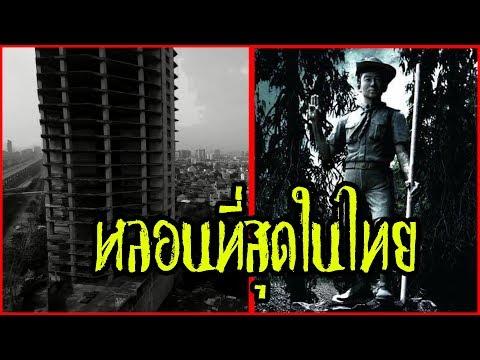 5 อันดับ สถานที่สุดหลอนในประเทศไทย ความเฮี้ยนติดอันประเทศ (Remake)