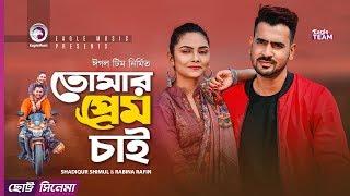 Tomar Prem Chai   তোমার প্রেম চাই   Chotto Cinema   Shimul   Rabina   2020